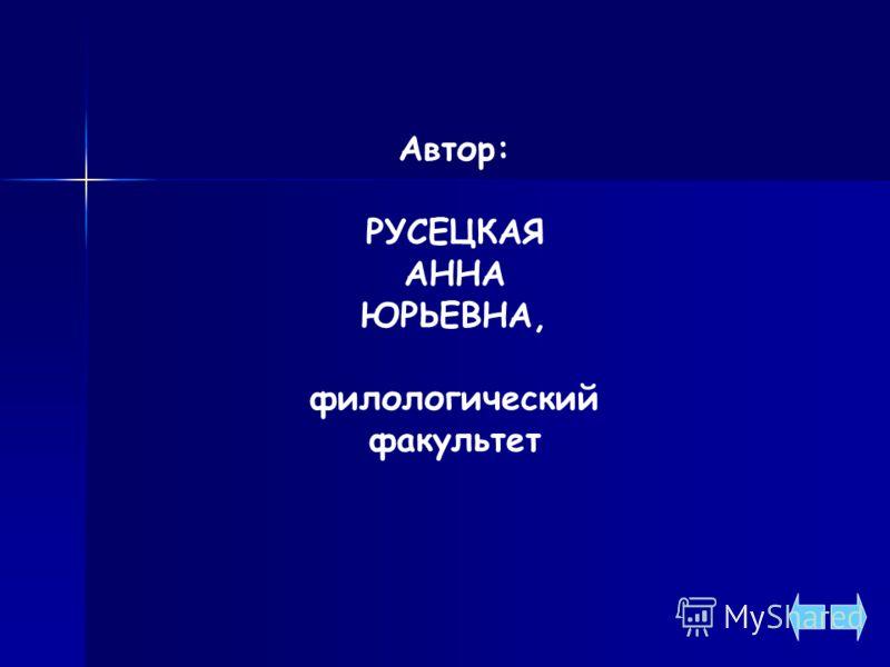 Автор: РУСЕЦКАЯ АННА ЮРЬЕВНА, филологический факультет