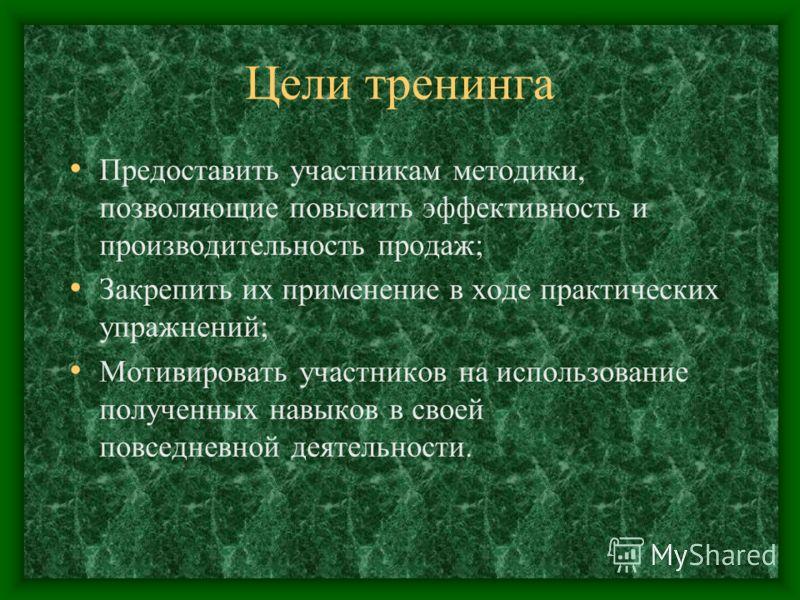 Курс «Практика эффективных продаж» Бизнес-Тренер Янина Познянская
