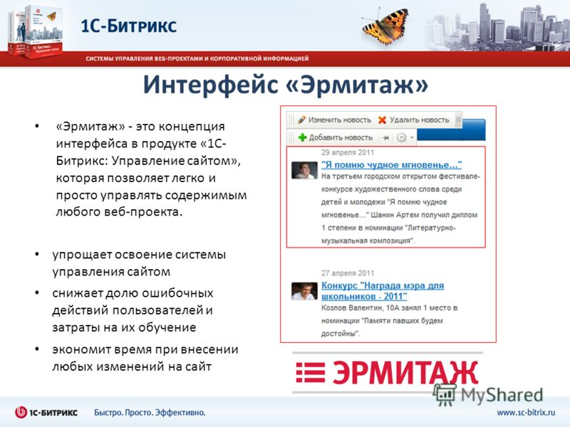 Интерфейс «Эрмитаж» «Эрмитаж» - это концепция интерфейса в продукте «1С- Битрикс: Управление сайтом», которая позволяет легко и просто управлять содержимым любого веб-проекта. упрощает освоение системы управления сайтом снижает долю ошибочных действи