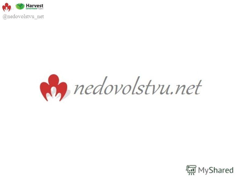 @nedovolstvu_net