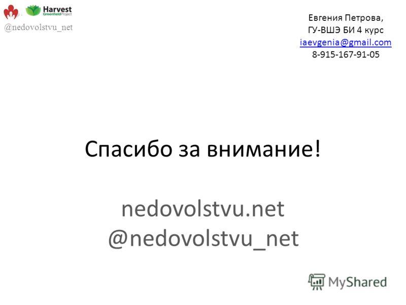 Спасибо за внимание! nedovolstvu.net @nedovolstvu_net @nedovolstvu_net Евгения Петрова, ГУ-ВШЭ БИ 4 курс iaevgenia@gmail.com 8-915-167-91-05 iaevgenia@gmail.com
