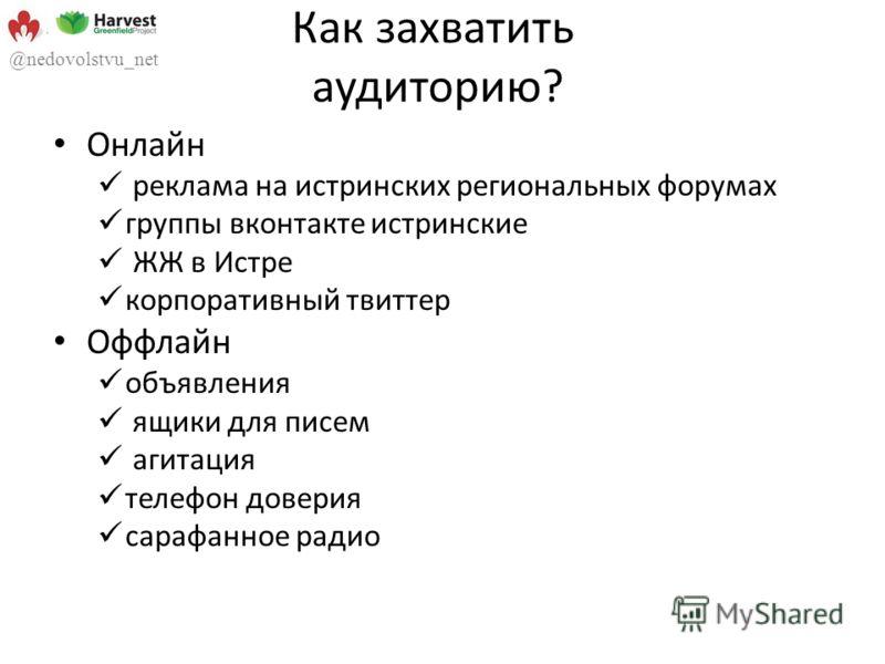 Как захватить аудиторию? Онлайн реклама на истринских региональных форумах группы вконтакте истринские ЖЖ в Истре корпоративный твиттер Оффлайн объявления ящики для писем агитация телефон доверия сарафанное радио @nedovolstvu_net