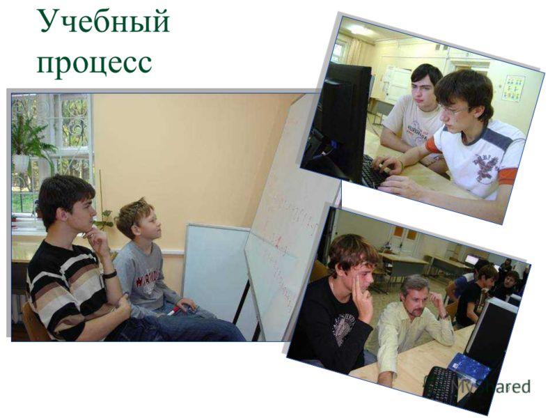 Учебный процесс 9