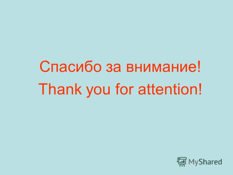 Спасибо за внимание! Thank you for attention!