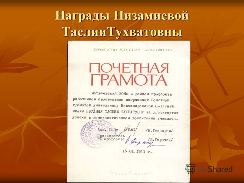 Награды Низамиевой ТаслииТухватовны