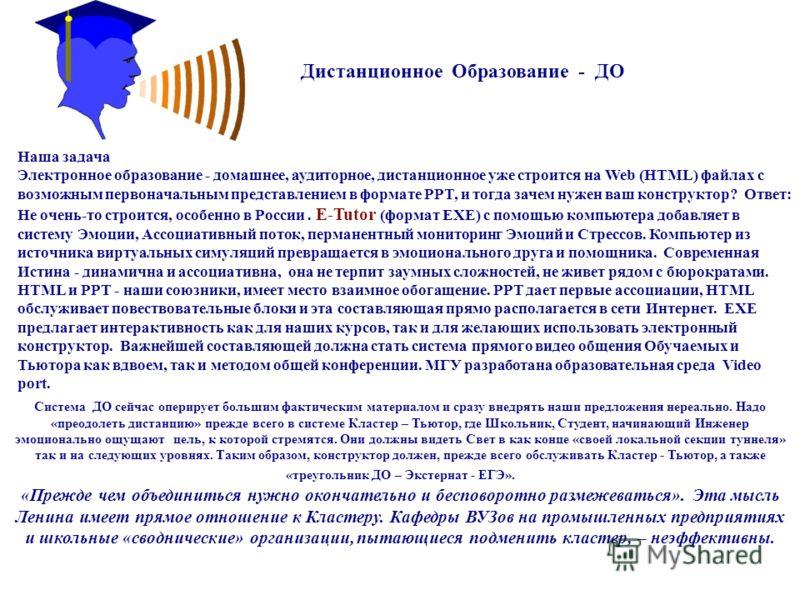 Наша задача Электронное образование - домашнее, аудиторное, дистанционное уже строится на Web (HTML) файлах с возможным первоначальным представлением в формате PPT, и тогда зачем нужен ваш конструктор? Ответ: Не очень-то строится, особенно в России.