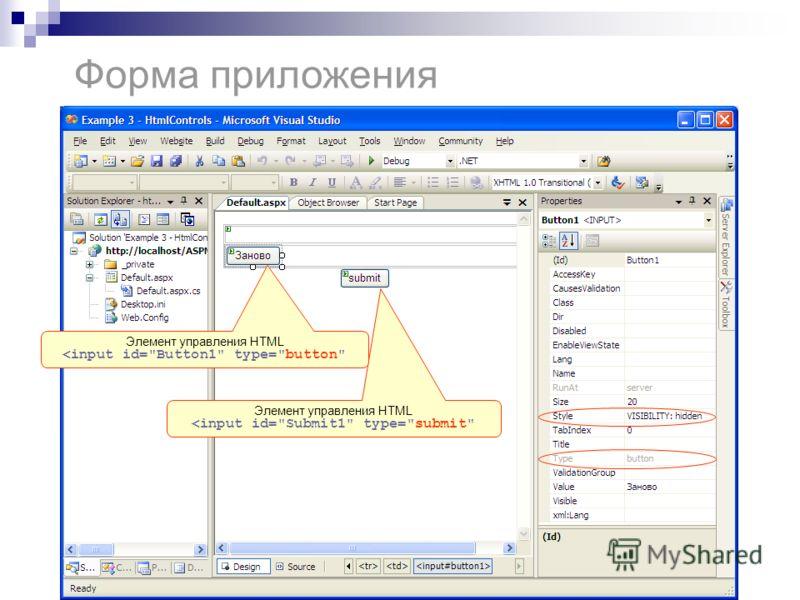 Форма приложения Элемент управления HTML