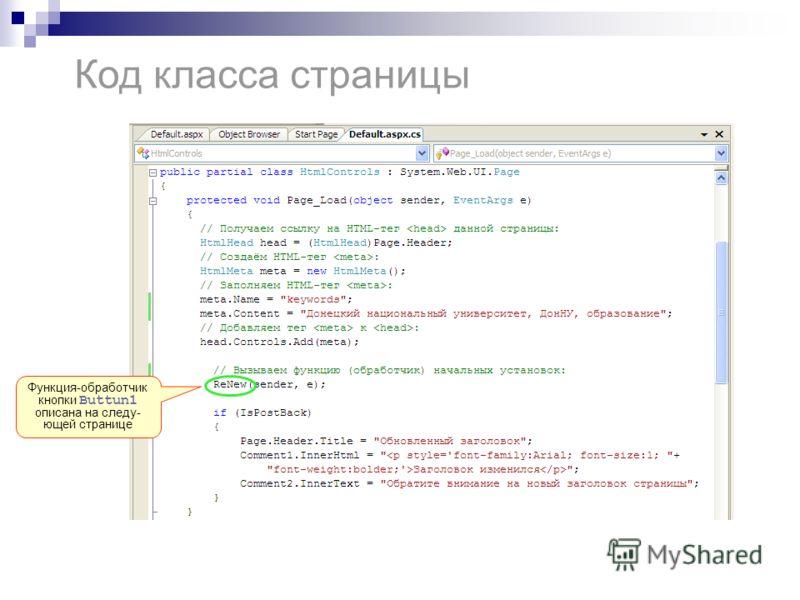 Код класса страницы Функция-обработчик кнопки Buttun1 описана на следу- ющей странице