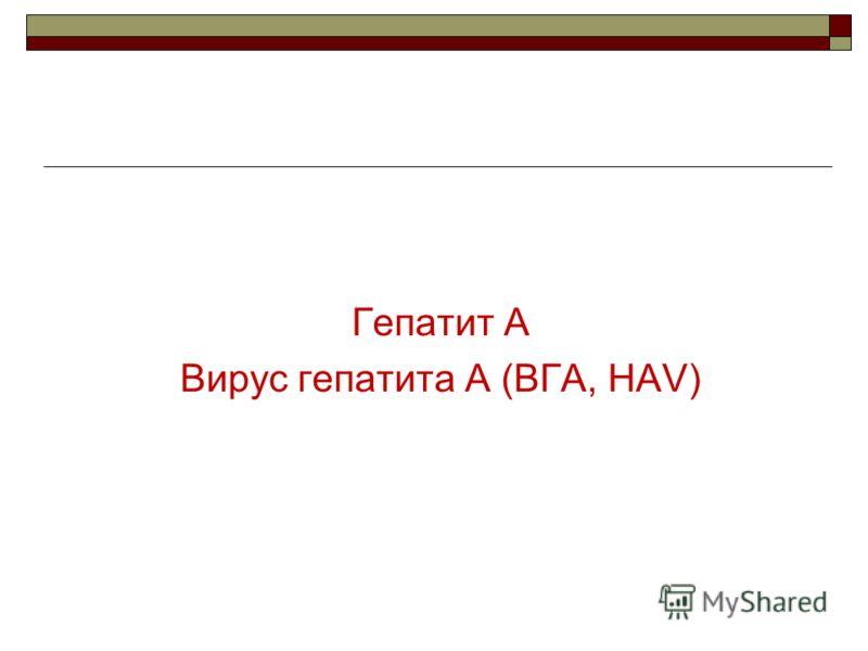 Гепатит А Вирус гепатита А (ВГА, HAV)