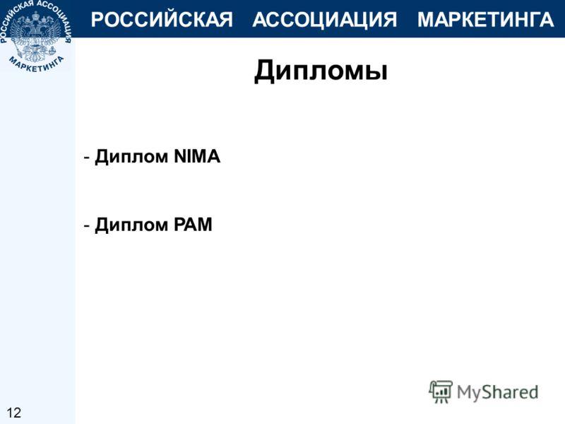 РОССИЙСКАЯ АССОЦИАЦИЯ МАРКЕТИНГА Дипломы - Диплом NIMA - Диплом РАМ 12