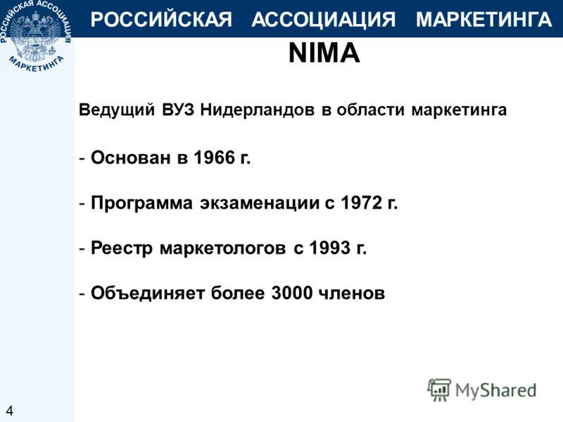РОССИЙСКАЯ АССОЦИАЦИЯ МАРКЕТИНГА NIMA 4 Ведущий ВУЗ Нидерландов в области маркетинга - Основан в 1966 г. - Программа экзаменации с 1972 г. - Реестр маркетологов с 1993 г. - Объединяет более 3000 членов