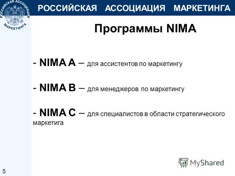РОССИЙСКАЯ АССОЦИАЦИЯ МАРКЕТИНГА 5 Программы NIMA - NIMA A – для ассистентов по маркетингу - NIMA B – для менеджеров по маркетингу - NIMA C – для специалистов в области стратегического маркетига