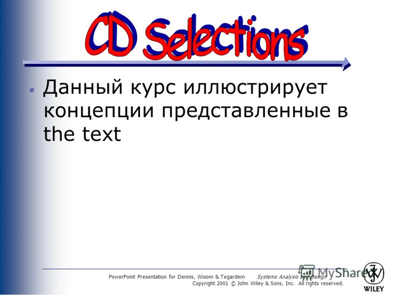 PowerPoint Presentation for Dennis, Wixom & Tegardem Systems Analysis and Design Copyright 2001 © John Wiley & Sons, Inc. All rights reserved. Данный курс иллюстрирует концепции представленные в the text