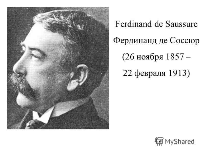 Ferdinand de Saussure Фердинанд де Соссюр (26 ноября 1857 – 22 февраля 1913)