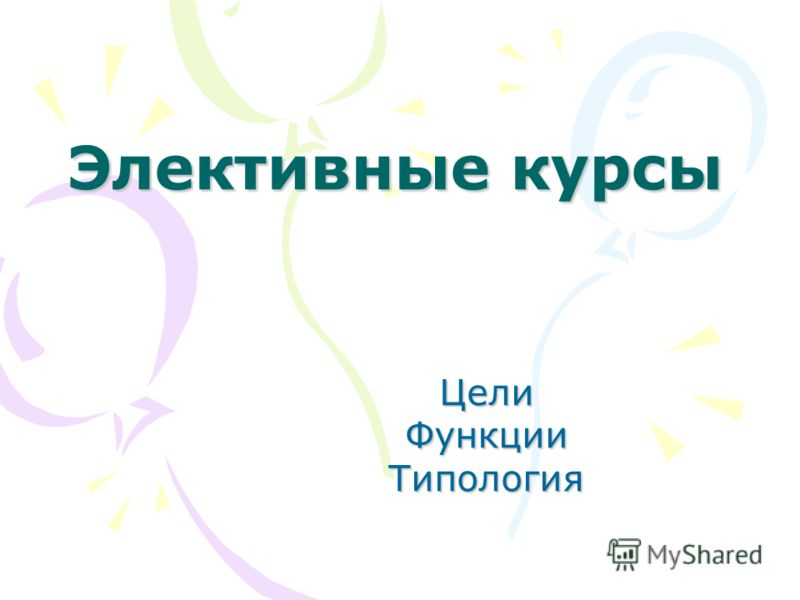 Элективные курсы ЦелиФункцииТипология
