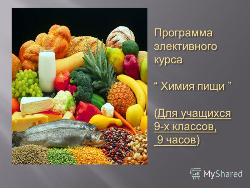 Программа элективного курса Химия пищи ( Для учащихся 9- х классов, 9 часов )