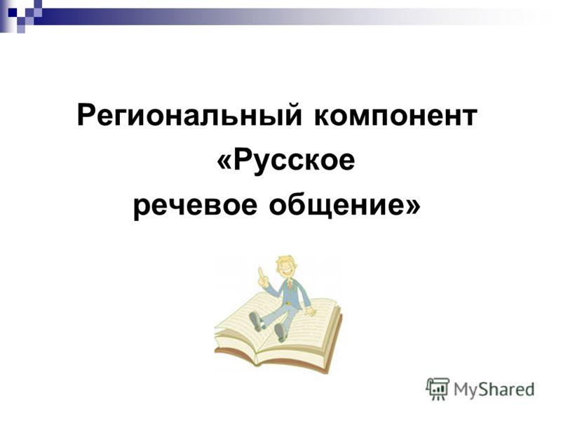 Региональный компонент «Русское речевое общение»