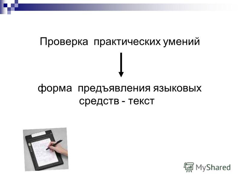 Проверка практических умений форма предъявления языковых средств - текст