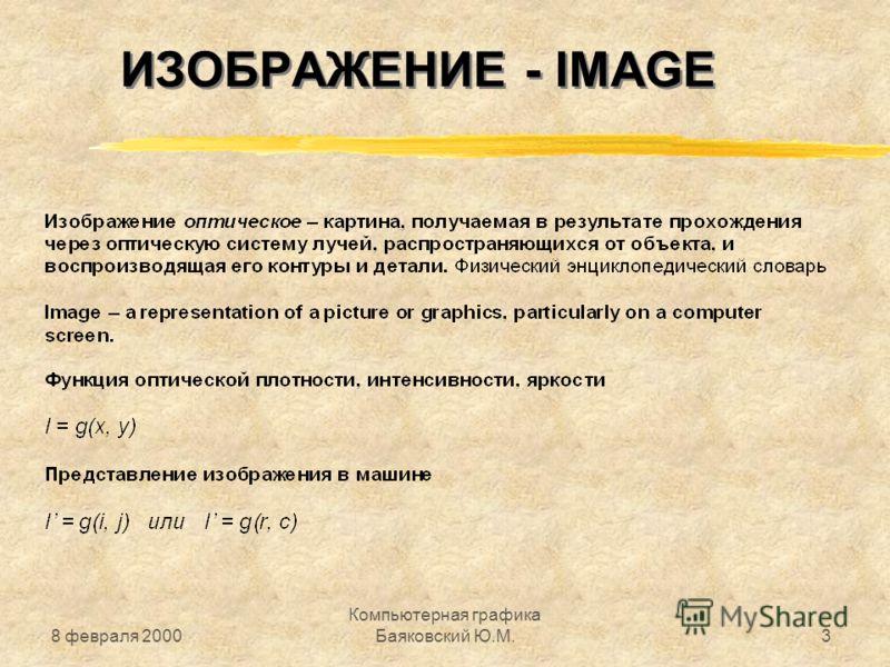 8 февраля 2000 Компьютерная графика Баяковский Ю.М.3 ИЗОБРАЖЕНИЕ - IMAGE