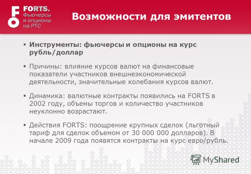 Возможности для эмитентов Инструменты: фьючерсы и опционы на курс рубль/доллар Причины: влияние курсов валют на финансовые показатели участников внешнеэкономической деятельности, значительные колебания курсов валют. Динамика: валютные контракты появи
