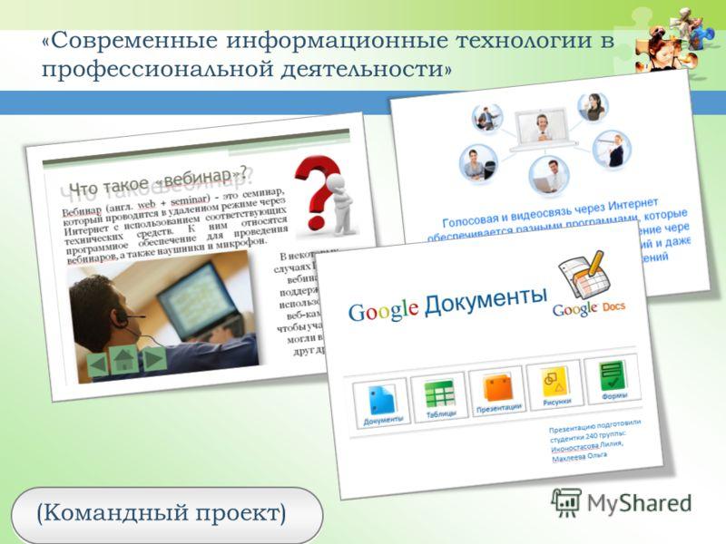 «Современные информационные технологии в профессиональной деятельности» (Командный проект)