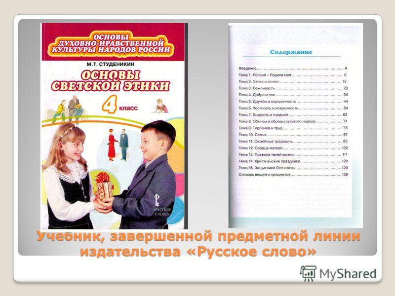 Учебник, завершенной предметной линии издательства «Русское слово»