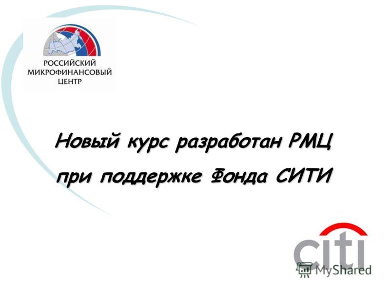Новый курс разработан РМЦ при поддержке Фонда СИТИ