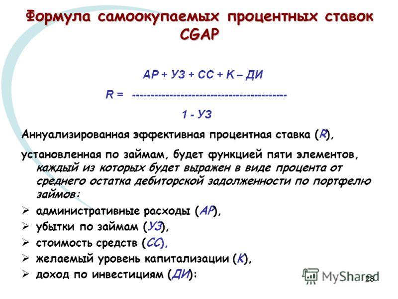 28 Формула самоокупаемых процентных ставок CGAP AР + УЗ + CС + K – ДИ R = ------------------------------------------ 1 - УЗ Аннуализированная эффективная процентная ставка (R), установленная по займам, будет функцией пяти элементов, каждый из которых