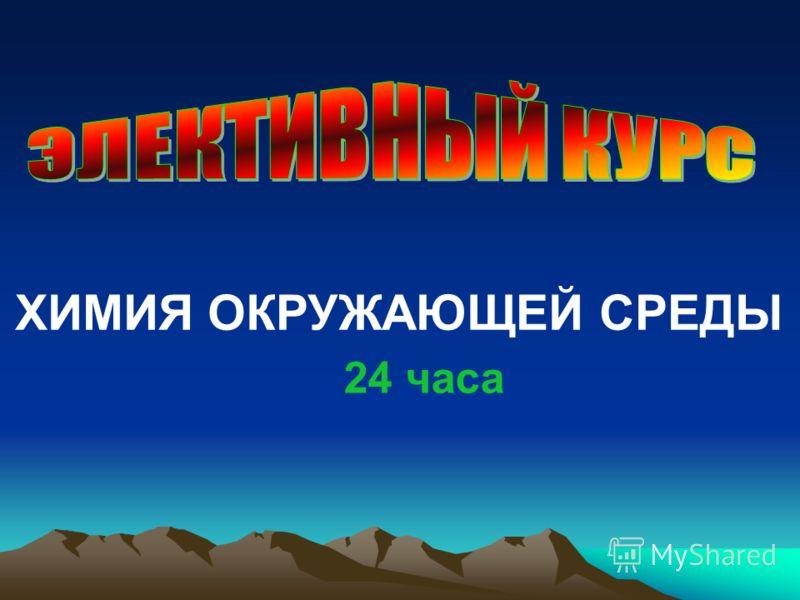 ХИМИЯ ОКРУЖАЮЩЕЙ СРЕДЫ 24 часа