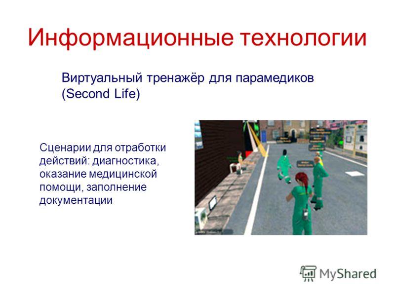 Информационные технологии Виртуальный тренажёр для парамедиков (Second Life) Сценарии для отработки действий: диагностика, оказание медицинской помощи, заполнение документации