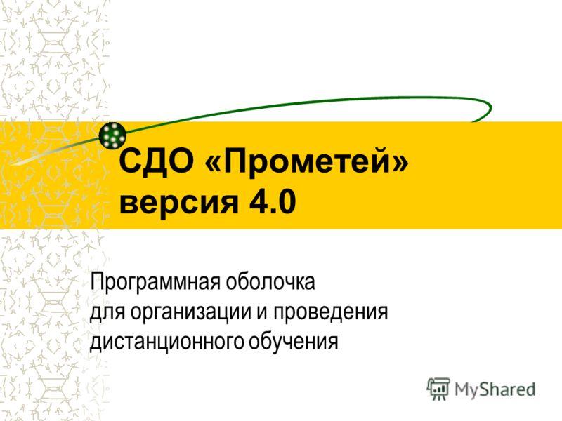 СДО «Прометей» версия 4.0 Программная оболочка для организации и проведения дистанционного обучения