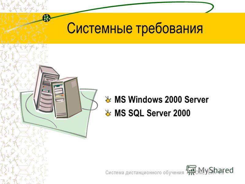 Система дистанционного обучения «ПРОМЕТЕЙ» 4.0 Системные требования MS Windows 2000 Server MS SQL Server 2000