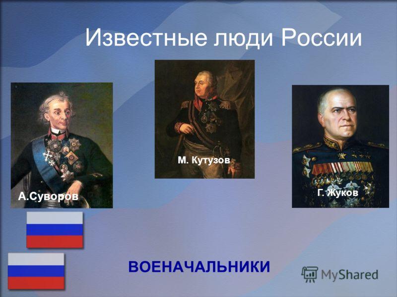 Известные люди России ВОЕНАЧАЛЬНИКИ А.Суворов Г. Жуков М. Кутузов