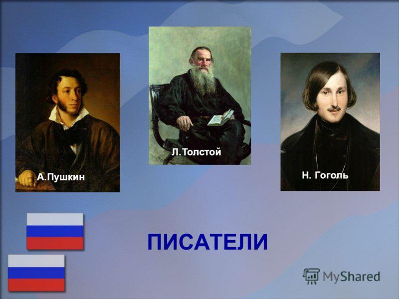 ПИСАТЕЛИ Л.Толстой Н. Гоголь А.Пушкин