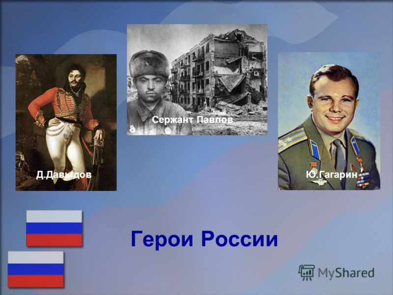 Герои России Сержант Павлов Ю.Гагарин Д.Давыдов