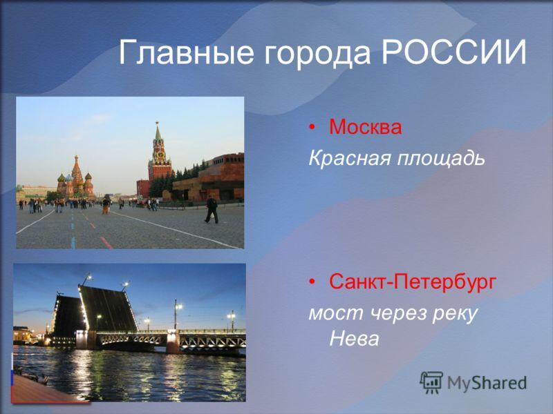 Главные города РОССИИ Москва Красная площадь Санкт-Петербург мост через реку Нева