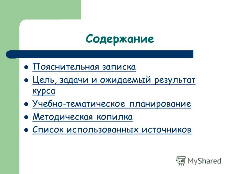 Содержание Пояснительная записка Цель, задачи и ожидаемый результат курса Цель, задачи и ожидаемый результат курса Учебно-тематическое планирование Методическая копилка Список использованных источников