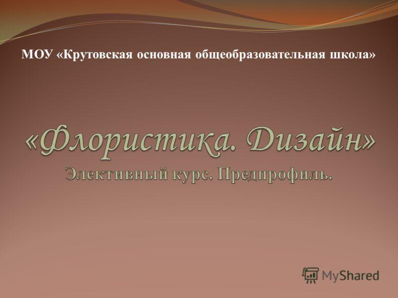 МОУ «Крутовская основная общеобразовательная школа»