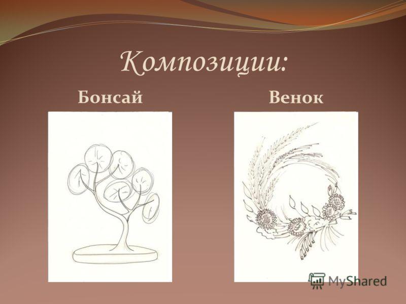 Композиции: Бонсай Венок