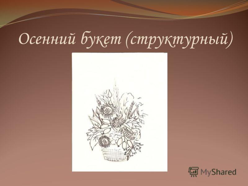 Осенний букет (структурный)
