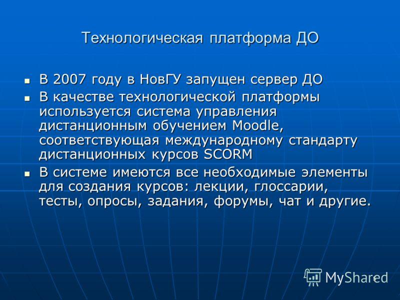 5 Технологическая платформа ДО В 2007 году в НовГУ запущен сервер ДО В 2007 году в НовГУ запущен сервер ДО В качестве технологической платформы используется система управления дистанционным обучением Moodle, соответствующая международному стандарту д