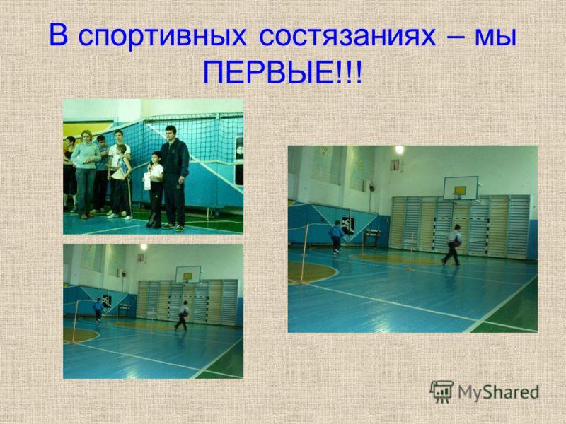 В спортивных состязаниях – мы ПЕРВЫЕ!!!