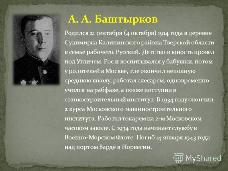 Родился 21 сентября (4 октября) 1914 года в деревне Судимирка Калининского района Тверской области в семье рабочего. Русский. Детство и юность провёл под Угличем. Рос и воспитывался у бабушки, потом у родителей в Москве, где окончил неполную среднюю