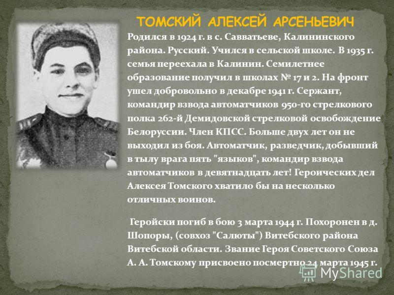 Родился в 1924 г. в с. Савватьеве, Калининского района. Русский. Учился в сельской школе. В 1935 г. семья переехала в Калинин. Семилетнее образование получил в школах 17 и 2. На фронт ушел добровольно в декабре 1941 г. Сержант, командир взвода автома