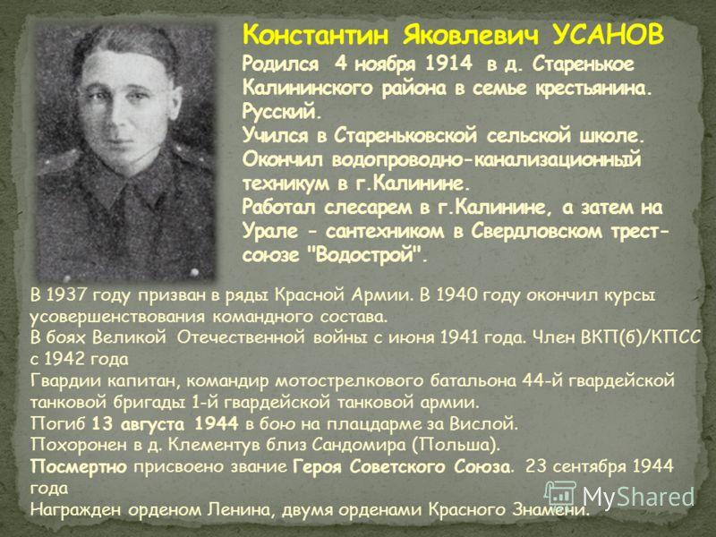 В 1937 году призван в ряды Красной Армии. В 1940 году окончил курсы усовершенствования командного состава. В боях Великой Отечественной войны с июня 1941 года. Член ВКП(б)/КПСС с 1942 года Гвардии капитан, командир мотострелкового батальона 44-й гвар
