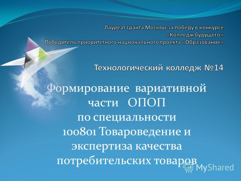 Формирование вариативной части ОПОП по специальности 100801 Товароведение и экспертиза качества потребительских товаров