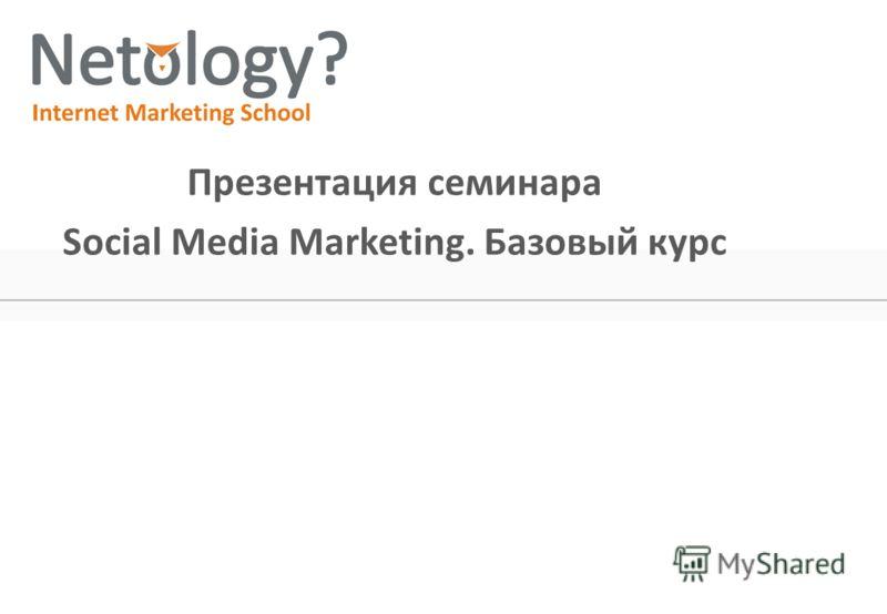 Презентация семинара Social Media Marketing. Базовый курс