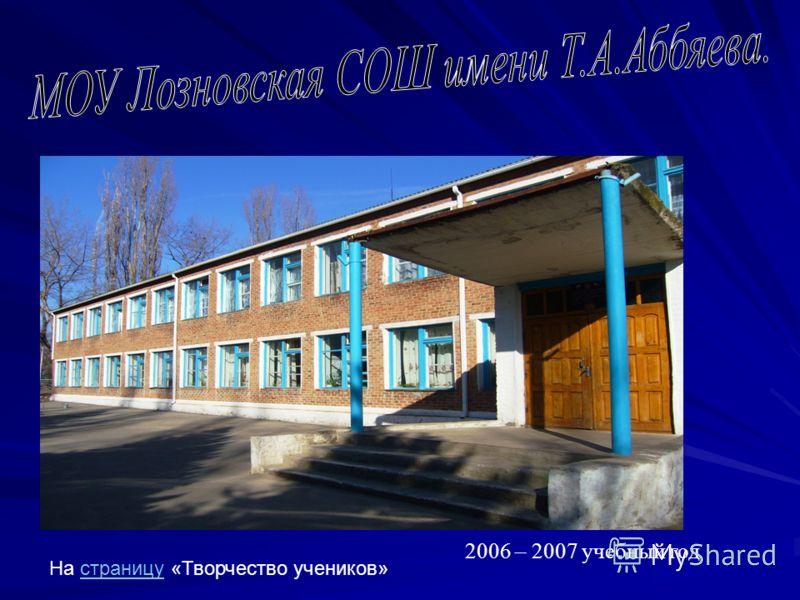 2006 – 2007 учебный год На страницу «Творчество учеников»