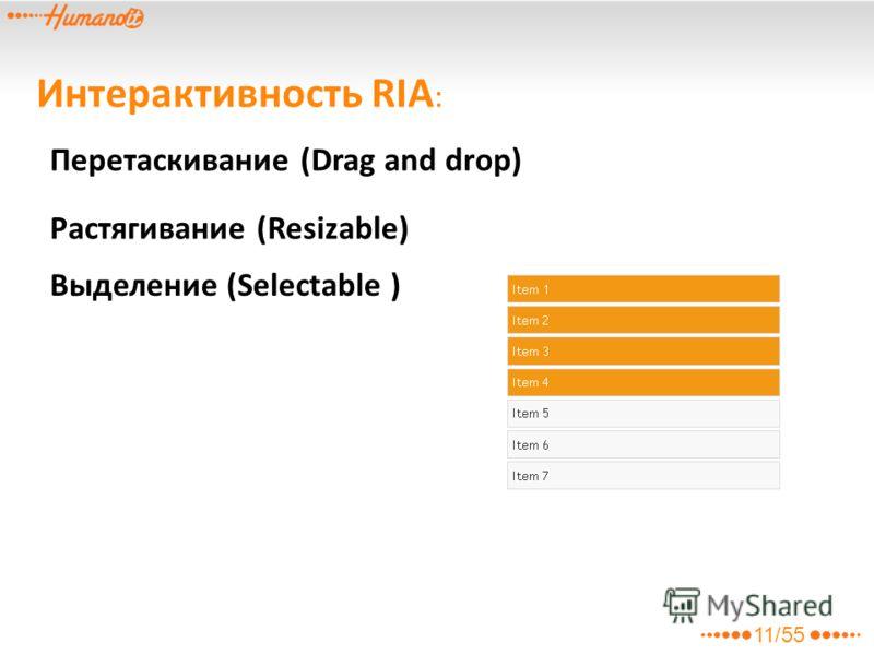11/55 Перетаскивание (Drag and drop) Растягивание (Resizable) Интерактивность RIA : Выделение (Selectable )