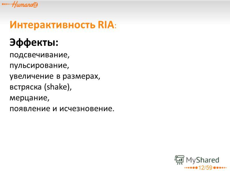 12/59 Эффекты: подсвечивание, пульсирование, увеличение в размерах, встряска (shake), мерцание, появление и исчезновение. Интерактивность RIA :